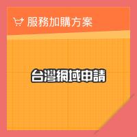 台灣網域申請