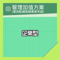 網站企業型