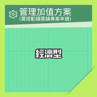 網站經濟型