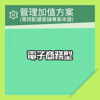 網站電子商務型