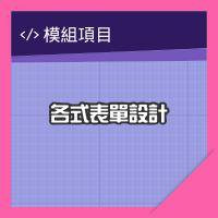 網站各式表單設計
