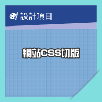 網站CSS切版