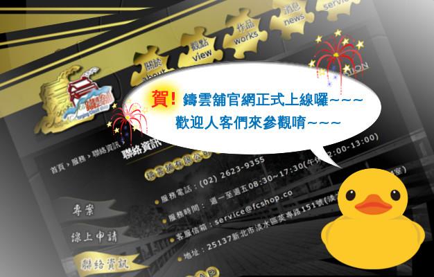 官網上線banner