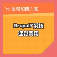 網站drupal7建置