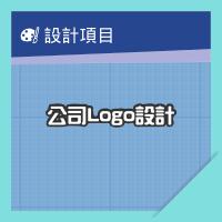 公司Logo設計