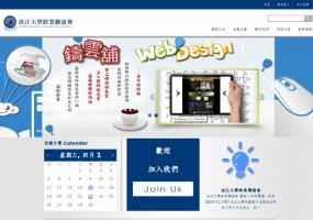 淡江大學跨頁聯誼會-首頁